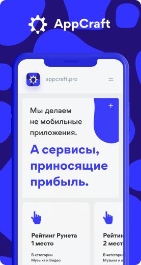 AppCraft