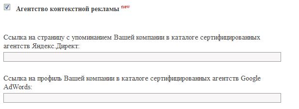 Контекстная реклама яндекс директ правила